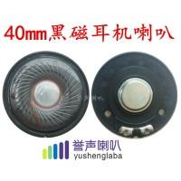 40厘黑磁耳机喇叭 32欧耳机扬声器喇叭 重低音