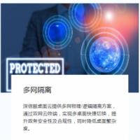 申浪桌面云 苏州桌面云服务商