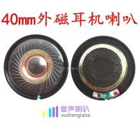 40黑磁喇叭 32欧内磁喇叭 重低音耳机扬声器喇叭