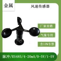 灵犀QY-FS-M金属风速传感器