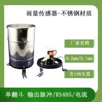 灵犀CG-04金属雨量传感器翻斗式雨量计