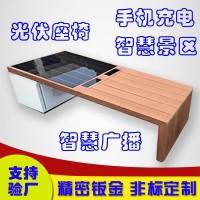 户外太阳能手机无线充电智慧蓝牙广播景区公园椅定制