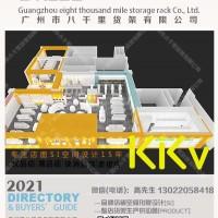 八千里货架创意团队打造网红kkv店