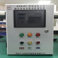 8.9KZB-PC电机主要轴承温度及振动监测装置电机