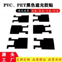 厂家黑色PET遮光片哑黑亮面遮光单面胶贴LED背光源遮光胶片