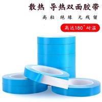 蓝膜导热双面胶 散热高温胶导热矽胶散热高温胶带铝基板灯条胶带