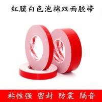 厂家直销PE红膜白色泡棉双面胶带不残胶汽车密封条强力泡沫胶