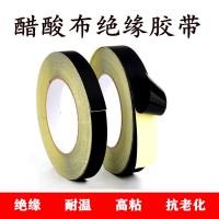 黑色0.12厚醋酸胶布 耐温液晶屏绝缘胶布 维修线束包扎胶布