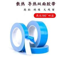 导热双面胶 LED灯条散热耐高温胶带带铝基板散热胶 导热胶