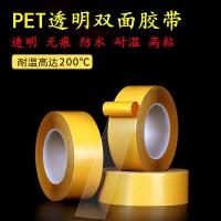 透明镜片用强力无痕双面胶超薄防水高温胶带pet基材透明双面胶