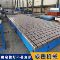 泊头机床平台首单包邮铸铁平台生产厂家 稳定性强