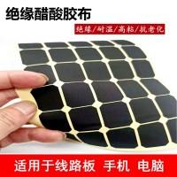醋酸胶布 黑色阻燃醋酸布胶带 液晶屏线固定用耐温绝缘胶布