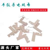 厂家直销线路板主板用导电胶布 电磁屏蔽导电胶布 平纹导电布