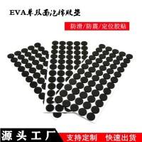 黑色EVA脚垫 家具防滑垫圆形自粘海绵垫 加厚eva泡棉胶垫