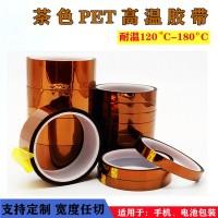 茶色耐温绝缘胶带 线路板保护用工业薄膜胶带 PI金手指胶带