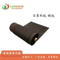 长期供应石墨碳毡 GFA软毡  半导体应用石墨产品