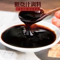 照烧汁日式复合调味酱汁厂家定制代工贴牌餐饮开店