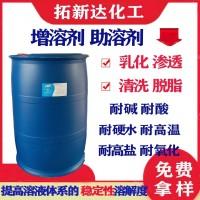 增溶剂 增溶助溶 增加溶解度 增加溶液体系的稳定性 渗透性