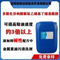 重油污清洗剂配方 油污抓爬剂AX BX CX生产厂家免费拿样
