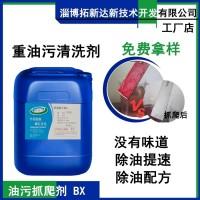 中泡油污抓爬剂BX 浅色 没有味道的剥离油膜剂 除重油污