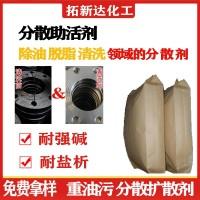 分散助活剂 除油分散剂 磷酸盐取代剂 硅酸盐替代剂