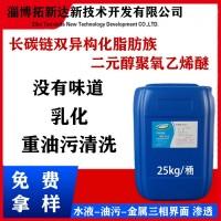 除油渗透剂 长碳链双异构化脂肪族二元醇聚氧乙烯醚