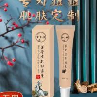 中草植草本清肌祛痘膏化妆品贴牌生产基地山东皇菴堂