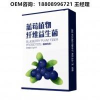 蓝莓植物纤维益生菌固体饮料生产合作厂家