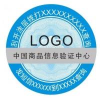常德瓷砖防伪标签印刷 建材防伪标签 板材防伪标签 一对一定制