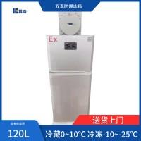 120升冷藏冷冻防爆冰箱数控数显