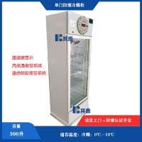 BL-300YL冷藏防爆冰箱带各种报警系统