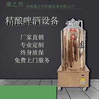 菏泽【康之兴】成套啤酒设备 500升自酿鲜啤酒设备厂家
