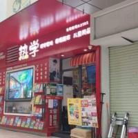 新模式文具店盈利模式_热学文化新零售 打破传统文具店