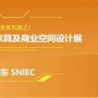 2022上海第30届商业空间工程与设计展-酒店配套装饰建材展