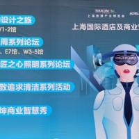 欢迎参展2022上海国际第30届建材展(酒店及商业空间展)