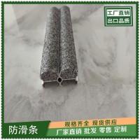 15*15型金刚砂坡道防滑条防滑性能