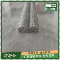 水泥铁屑坡道防滑条实拍图