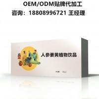 人参姜黄植物饮品代工ODM工厂