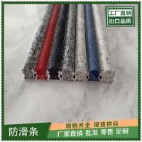 水泥金刚砂防滑条嵌入式方法