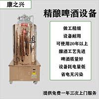 新郑康之兴大中小型啤酒发酵罐供应 啤酒设备有限公司(制造商)