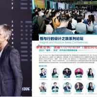 2022年上海酒店卫浴五金展览会《上海建筑材料展览会》