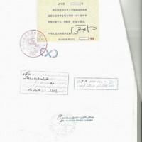 中国-瑞士原产地证明书有有效期吗