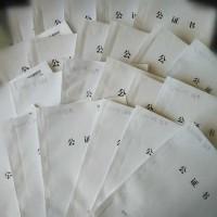 自由销售FSC越南领事馆加签
