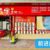 新型文具店书店的经营模式 热学文化店校门口人气小店