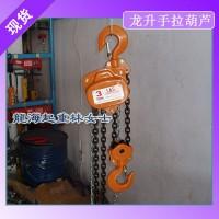 12吨龙升手拉葫芦用于码头无电源场合链条长度可定制