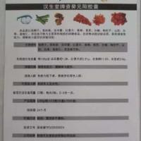 葵力果《汉生堂牌》企业信息网网站订购中心(联系电话)