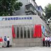 盐酸测试中心-广东分析检测中心