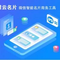 手机电子名片深圳厂家