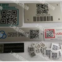 金属二维码_二维码铝牌_模具二维码标牌_上海二维码标牌