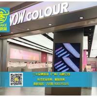 2021年美丽旅程从广州三牛货架wowcolour彩妆店开始